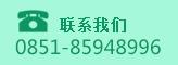 黔林洲集团